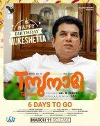 Tsunami Malayalam Cinema Album 2433