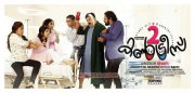 Two Countries Malayalam Film 2015 Photos 3102