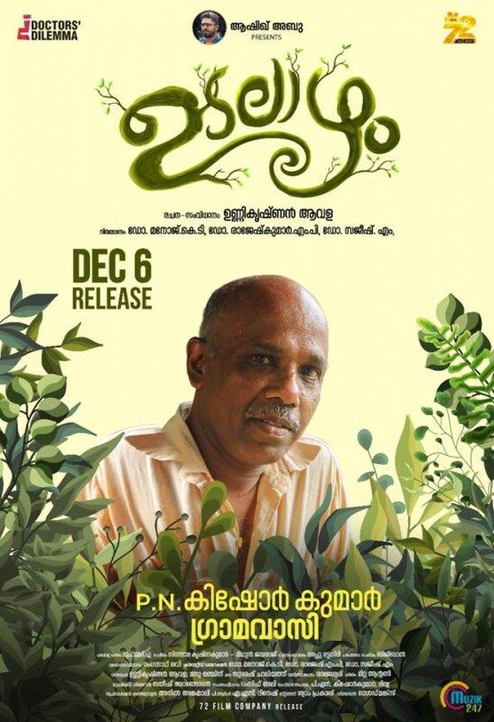 2019 Wallpapers Malayalam Movie Udalazham 9335
