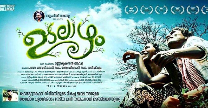 Gallery Malayalam Movie Udalazham 4436