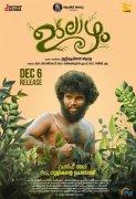 Latest Stills Udalazham Cinema 8627