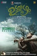 Udalazham Malayalam Movie Latest Wallpapers 5999
