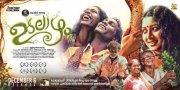 Udalazham Malayalam Movie Pics 9113