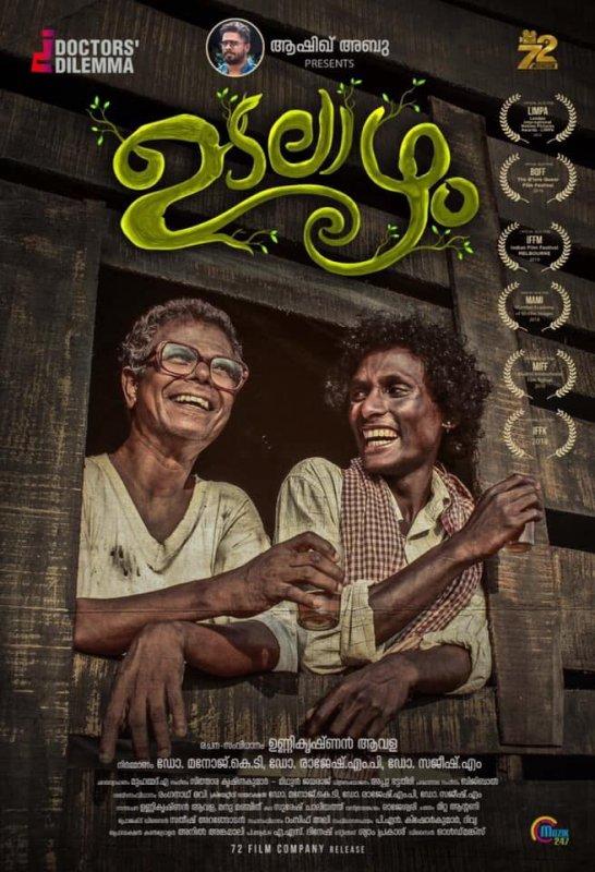 Udalazham Movie Indrans 988