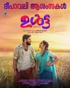 2019 Pic Ulta Malayalam Cinema 4275