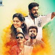 ULTA Malayalam Movie Poster