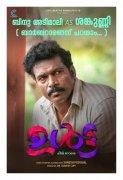 ULTA Movie Actor Binu Adimali
