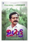 ULTA Movie Actor CK Babu