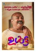 ULTA Movie Actor Kottayam Pradeep