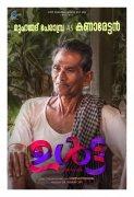 ULTA Movie Actor Muhammad Perambra