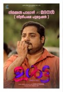 ULTA Movie Actor Nirmal Palazhi