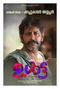 ULTA Movie Actor Rajesh Sharma