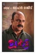 ULTA Movie Actor Siddhique