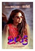 ULTA Movie Actress Anu Nair