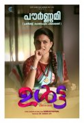 ULTA Movie Actress Anusree