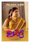 ULTA Movie Actress Jolly Chirayath
