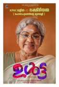 ULTA Movie Actress KPAC Lalitha