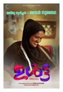 ULTA Movie Actress Manju Sunichan