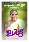ULTA Movie Actress Sethulakshmi