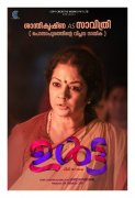 ULTA Movie Actress Shanthi Krishna