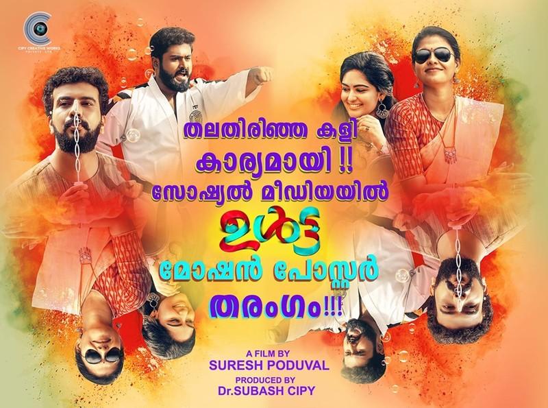 ULTA Movie Poster