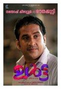 ULTA Movie Actor Santhosh Kizhattoor
