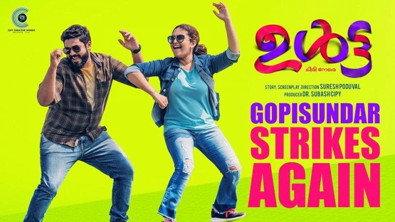 Gokul Suresh Movie Ulta Music Poster 599