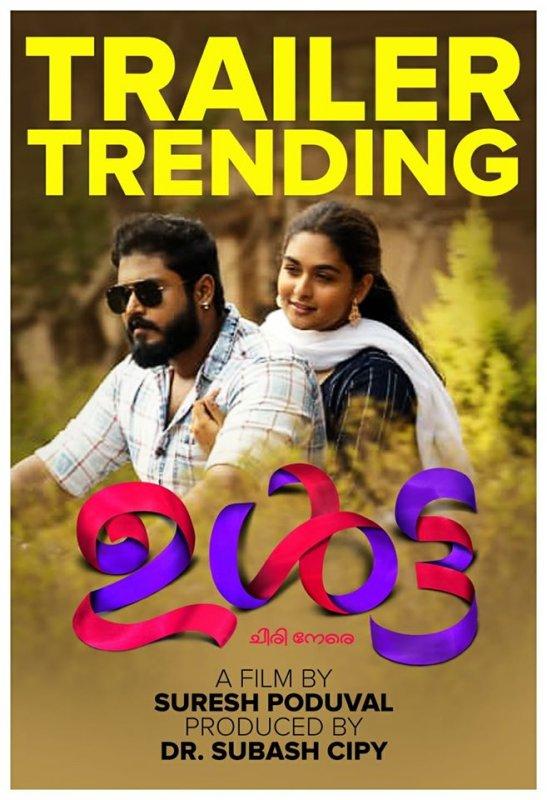 Malayalam Cinema Ulta Nov 2019 Still 2729