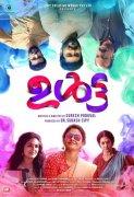 Nov 2019 Pics Malayalam Movie Ulta 1076