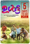 Recent Pics Malayalam Movie Ulta 7219