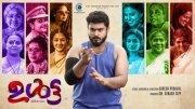 Ulta Malayalam Film 2019 Album 704