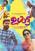 Ulta Movie Gokul Suresh Anusree Nair 206