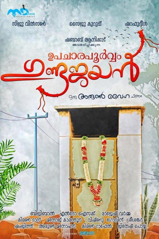 New Pic Malayalam Movie Upacharapoorvam Gunda Jayan 8132