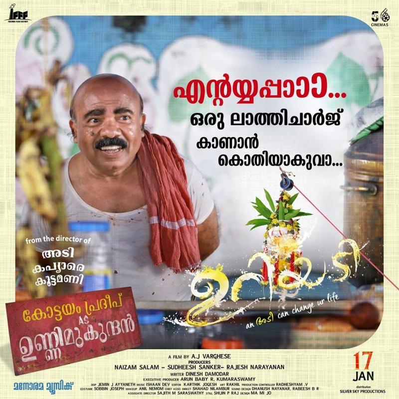 Kottayam Pradeep In Uriyadi Movie 722