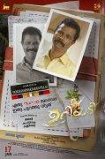Malayalam Cinema Uriyadi New Pic 6543
