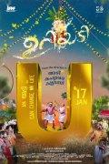 New Album Malayalam Movie Uriyadi 4767