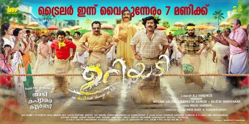 New Image Malayalam Movie Uriyadi 5364