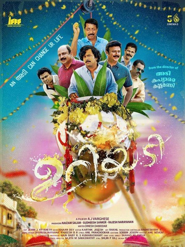 Recent Image Uriyadi Film 9377