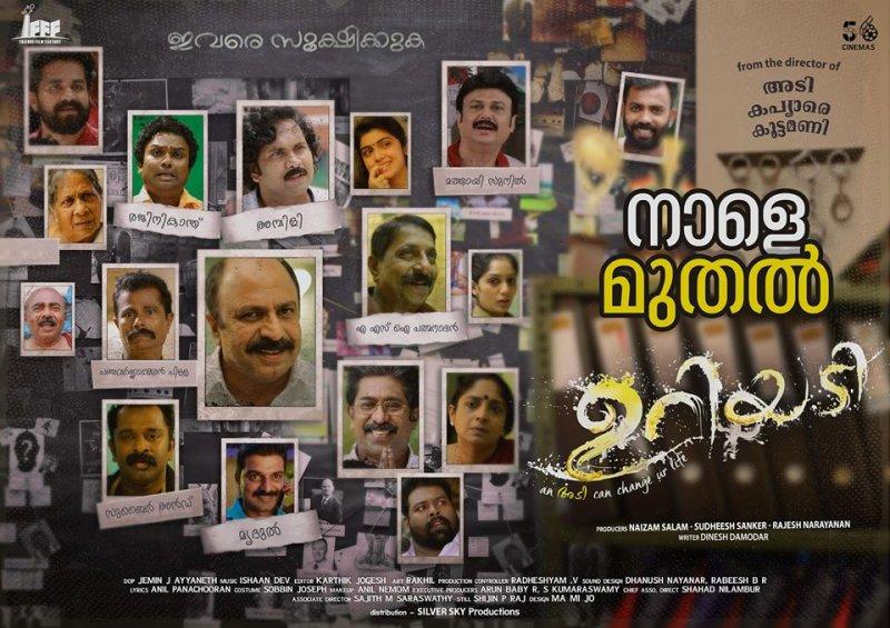 Recent Wallpapers Uriyadi Malayalam Film 5253