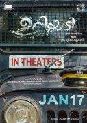 Uriyadi In Theaters From Jan 17 624