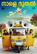 Uriyadi Malayalam Cinema 2020 Photos 675