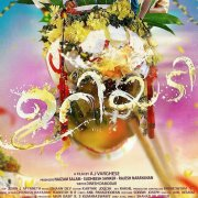 Uriyadi Malayalam Film 2020 Wallpaper 8329
