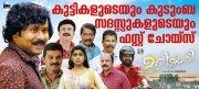 Uriyadi Malayalam Film Recent Photo 7697