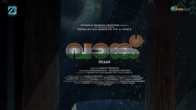 Stills Vaanku Malayalam Film 6995