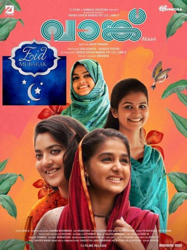 Vaanku Malayalam Movie 2020 Albums 7558