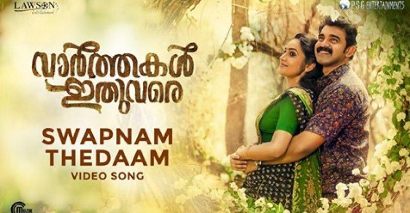 Latest Albums Malayalam Film Vaarthakal Ithuvare 1917