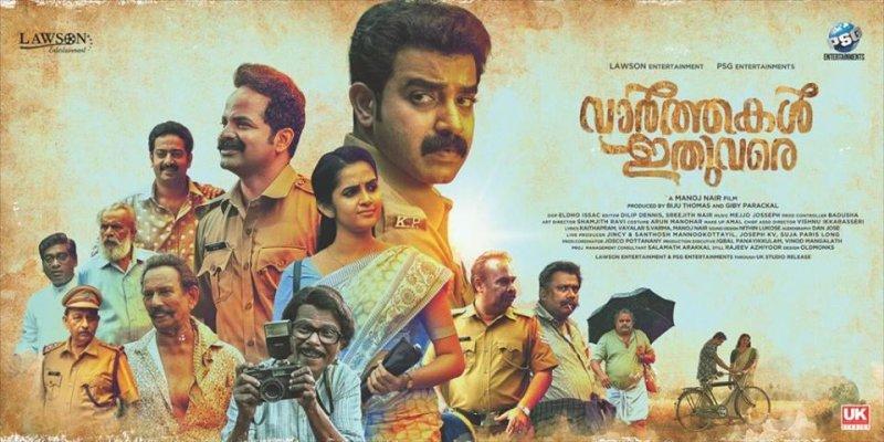 Latest Gallery Vaarthakal Ithuvare Malayalam Film 4171