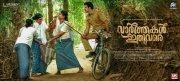 Latest Images Vaarthakal Ithuvare Film 9155