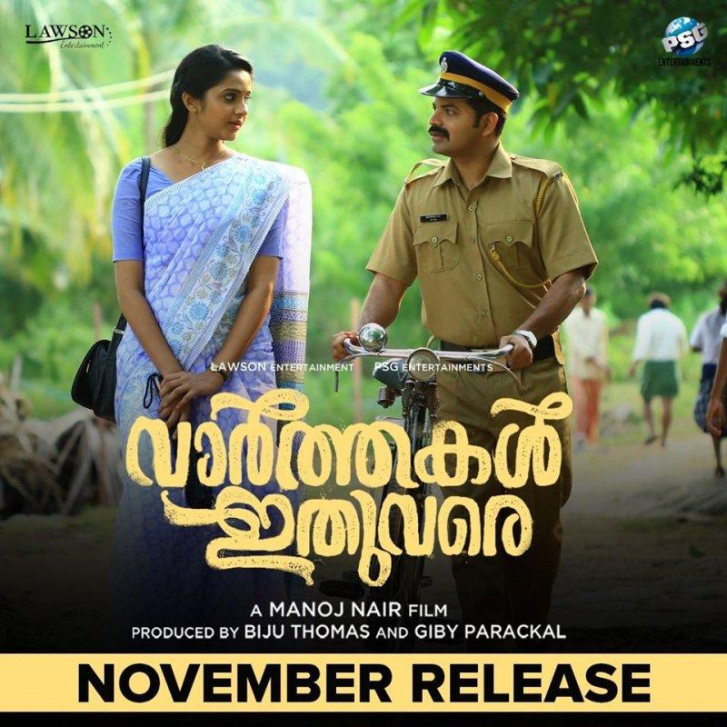Malayalam Film Vaarthakal Ithuvare 2019 Pics 790