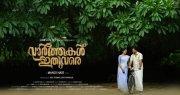Malayalam Film Vaarthakal Ithuvare Jul 2019 Gallery 5979